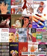 Сборник книг по уходу за ногтями